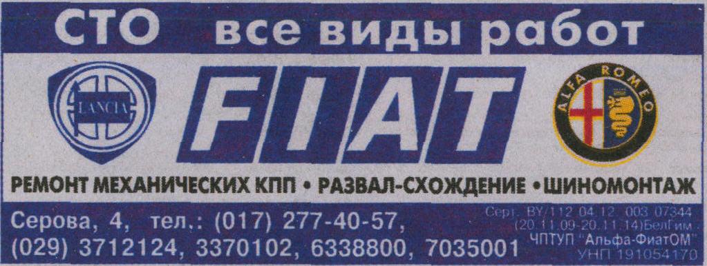 альфа фиат центр минск