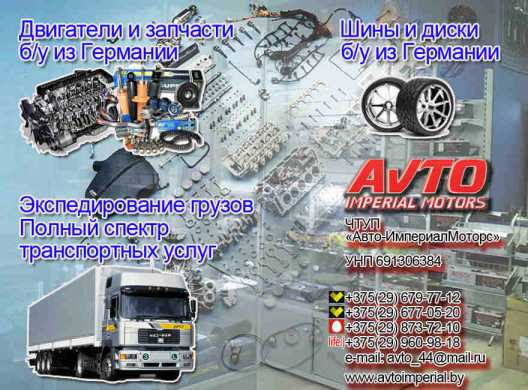 AVTO Imperial Motors (ЧТУП `Авто-ИмпериалМоторс`)