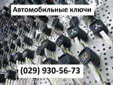 Автомобильные ключи - изготовление, замена корпуса, восстановление, рассекречивание ()