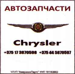 Автозапчасти Chrysler (ЧТУП `АмериканПартс`)