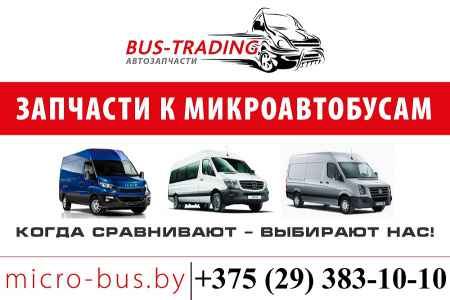 BUS-TRADING - Запчасти к микроавтобусам