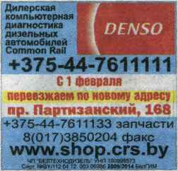 Common Rail Service (ООО `Белтехнодизель`), Партизанский просп., Минск