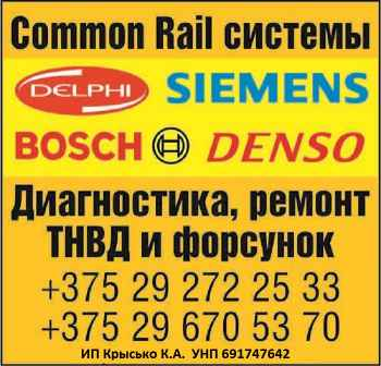 Common Rail �������. ����������� � ������ ����, ��������
