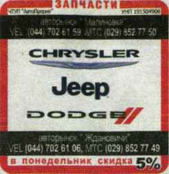 Запчасти Chrysler, Jeep, Dodge (ЧТУП `АвтоПрерия`)